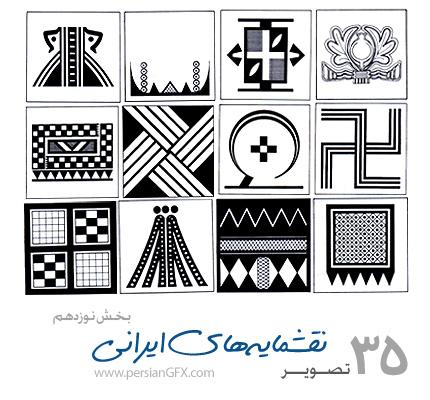 دانلود نمونه طراحی نقشنامه های ایرانی - persian Art 19