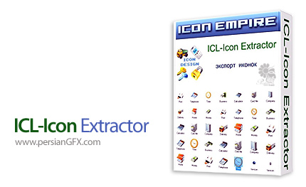 دانلود نرم افزار استخراج آیکون برنامه ها - ICL-Icon Extractor 5.0