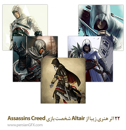 22 اثر هنری زیبا از Altair شخصت بازی Assassins Creed