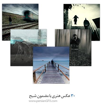 30 عکس هنری با مضمون شبح، روح و اشباح