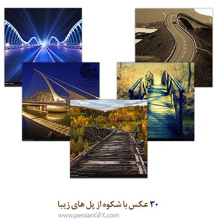 30 عکس با شکوه از پل های زیبا