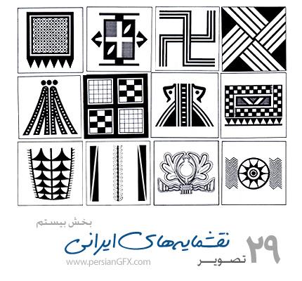 دانلود نمونه طراحی نقشمایه های ایرانی - persian Art 20