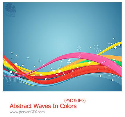 دانلود تصاویر لایه باز امواج رنگارنگ - Abstract Waves In Colors