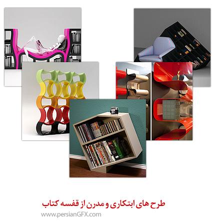 طرح های ابتکاری و مدرن از قفسه کتاب