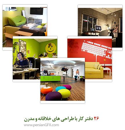 26 دفتر کار با طراحی های خلاقانه و مدرن
