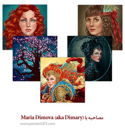 مصاحبه با (Maria Dimova (aka Dimary طراح و نقاش حرفه ای