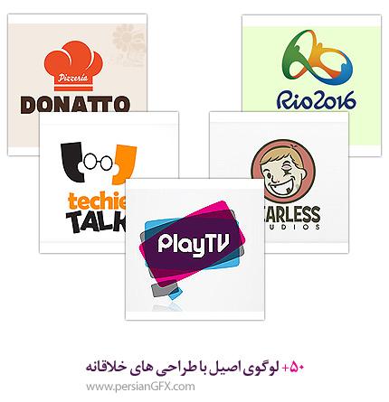 50 لوگوی اصیل با طراحی های خلاقانه | PersianGFX - پرشین جی اف ایکس+50 لوگوی اصیل با طراحی های خلاقانه