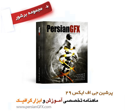 ماهنامه پرشین جی اف ایکس شماره  29 ( + یک دی وی دی کاتالوگ و بروشورهای اماده)