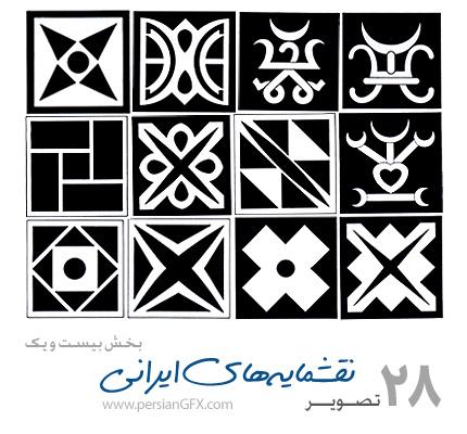 دانلود نمونه طراحی نقشمایه های ایرانی - persian Art 21