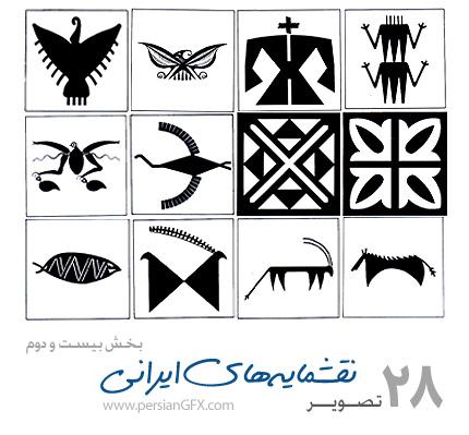 دانلود نمونه طراحی نقشمایه های ایرانی - persian Art 22