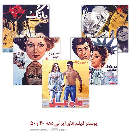 پوستر فیلم های ایرانی دهه 40 و 50 شمسی