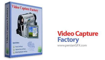 دانلود نرم افزار فیلم برداری از صفحه نمایش - Video Capture Factory 7.2.0.353