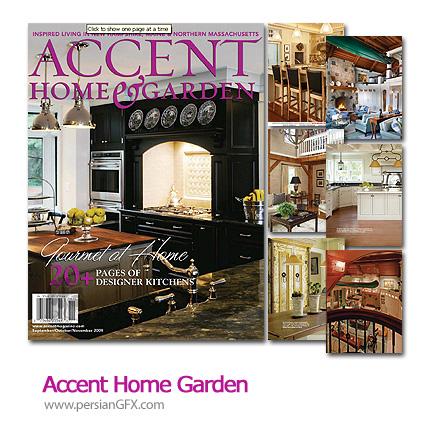 دانلود مجله طراحی داخلی باغ - Accent Home Garden