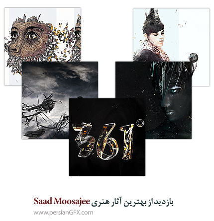 بازدید از بهترین آثار هنری Saad Moosajee (ساعد موساجی)