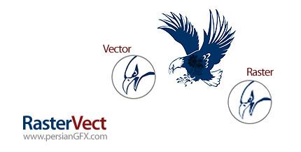 دانلود نرم افزار تبدیل تصاویر رستر (بیت مپ) به فرمت وکتور - RasterVect 18.4