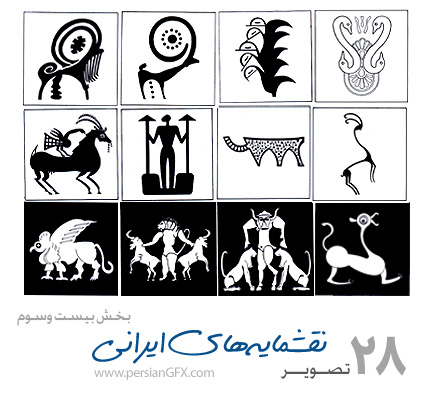 دانلود نمونه طراحی نقشمایه های ایرانی - persian Art 23