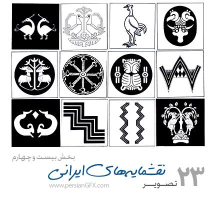 دانلود نمونه طراحی نقشمایه های ایرانی - persian Art 24