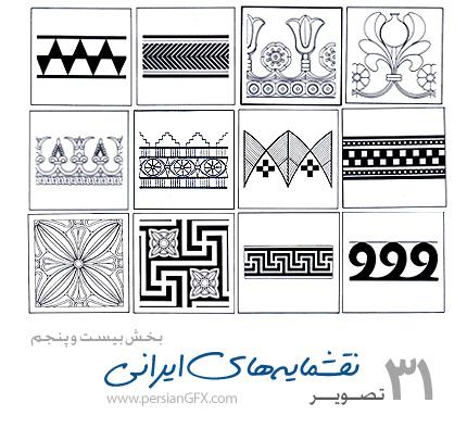 دانلود نمونه طراحی نقشمایه های ایرانی - persian Art 25