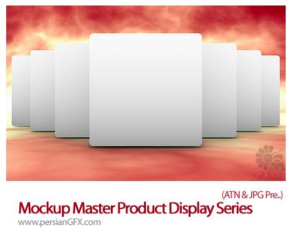 دانلود اکشن نمایش سری محصولات - Mockup Master Product Display Series