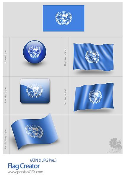 دانلود اکشن خلق پرچم - Flag Creator