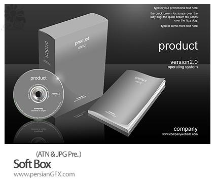 دانلود اکشن جعبه نرم افزار - Soft Box