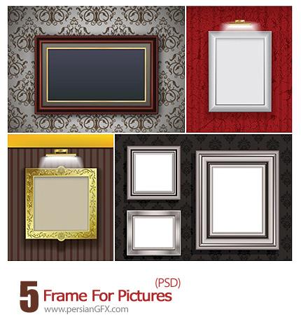 دانلود قاب برای عکس - Frame For Pictures