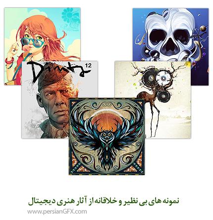 نمونه های بی نظیر و خلاقانه از آثار هنری دیجیتال