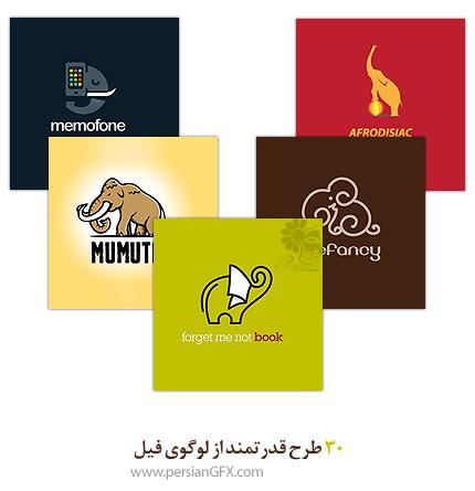 30 طرح قدرتمند از لوگوی فیل