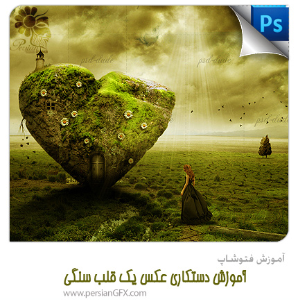 آموزش فتوشاپ - آموزش دستکاری عکس یک قلب سنگی