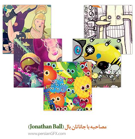 مصاحبه با جاناتان بال (Jonathan Ball)، طراح و نقاش حرفه ای و خلاق