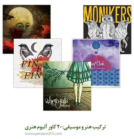 ترکیب هنر و موسیقی: 20 کاور آلبوم هنری