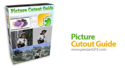 دانلود نرم افزار حذف پس زمینه از تصاویر - Picture Cutout Guide 1.2