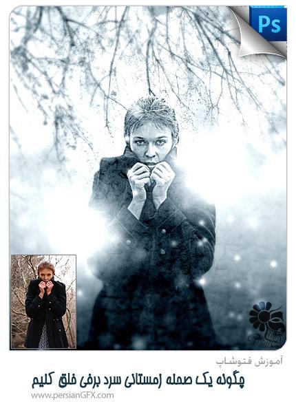 آموزش فتوشاپ - چگونه یک صحنه زمستانی سرد برفی خلق کنیم