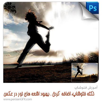 نکته فتوشاپ: اضافه کردن و بهبود اشعه های نور در عکس مناسب برای آثار تبلیغاتی و مذهبی