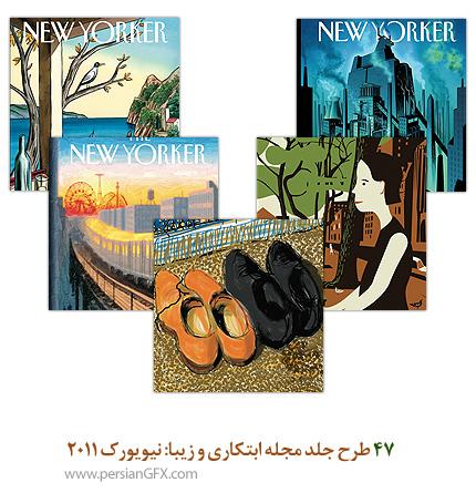 47 طرح جلد مجله ابتکاری و زیبا: نیویورک 2011