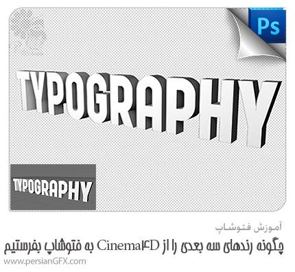 آموزش فتوشاپ - چگونه رندهای سه بعدی را از Cinema4D به فتوشاپ بفرستیم