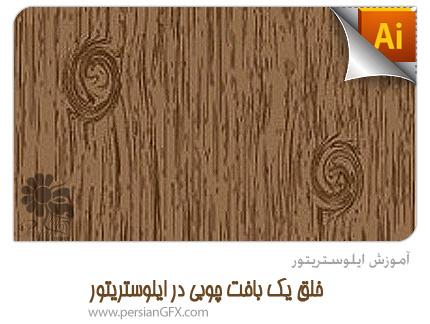 آموزش ایلوستریتور - خلق یک بافت چوبی در ایلوستریتور