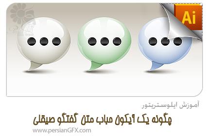 آموزش ایلوستریتور - چگونه یک آیکون حباب متن یا گفتگو صیقلی