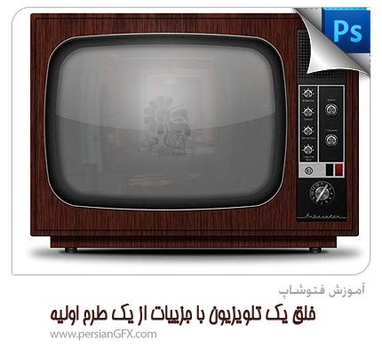 آموزش فتوشاپ - خلق یک تلویزیون با جزییات از یک طرح اولیه
