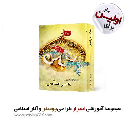 مجموعه آموزشی اسرار طراحی پوستر و آثار اسلامی بهمراه ابزار مورد نیاز + 120 پوستر آماده