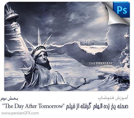 آموزش فتوشاپ - خلق یک صحنه یخ زده الهام گرفته از فیلم  The Day After Tomorrow - بخش دوم
