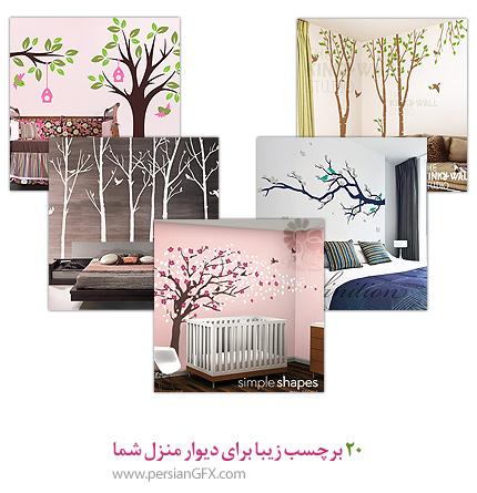 20 برچسب زیبا برای دیوار منزل شما