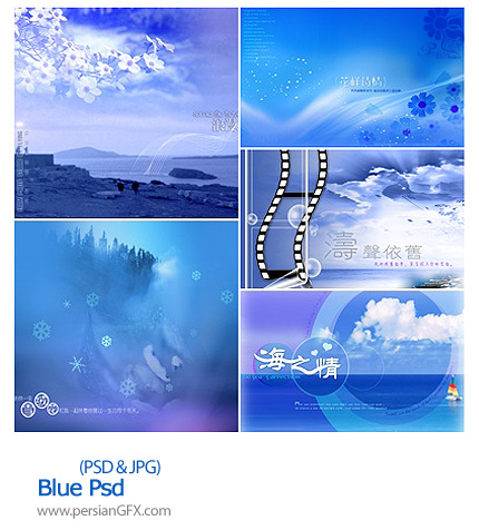 دانلود تصاویر لایه باز فون آماده و پس زمینه های آبی رنگ مناسب عکاسان - Blue Psd