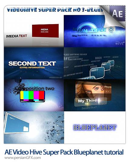 دانلود نمونه افترافکت، رسانه های دیواری، رسانه اخبار ورزشی، ورزش دیجیتالی - VideoHive Super Pack No 3 BLUEPLANET