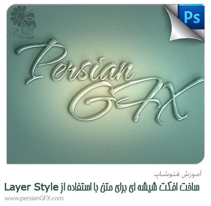 آموزش فتوشاپ - ساخت افکت شیشه ای برای متن با استفاده از Layer Style ها