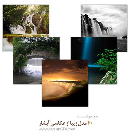 40 مدل زیبا از عکاسی آبشار