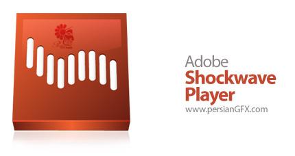 دانلود پلاگین مشاهده کلیپ های فلش - Adobe Shockwave Player 11.6.6.636