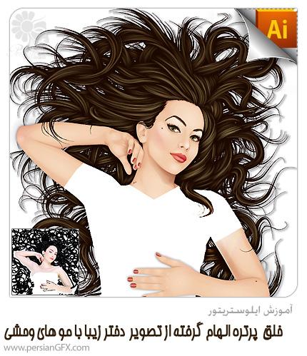 آموزش ایلوستریتور - خلق یک پرتره الهام گرفته از تصویر یک دختر زیبا با مو های وحشی