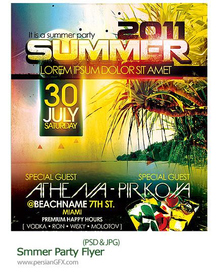 دانلود تصاویر لایه باز کارت دعوت مهمانی تابستانی گرافیک ریور - Graphic River Smmer Party Flyer