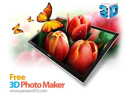 دانلود نرم افزار ساخت عکس های سه بعدی - Free 3D Photo Maker 2.0.17.706